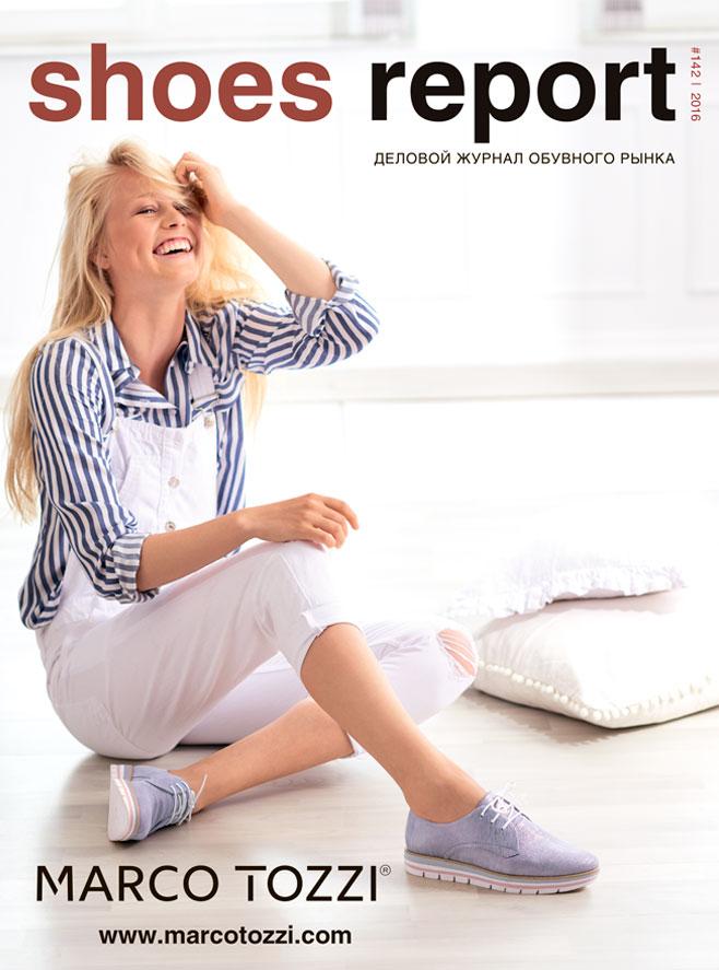Новый выпуск журнала Shoes Report