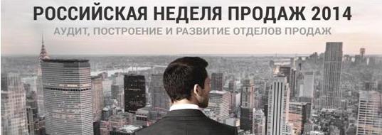RUSSIAN WEEK OF 2014 SALES