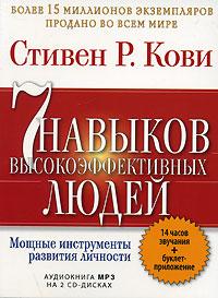 Libro Le 7 abitudini delle persone altamente efficaci