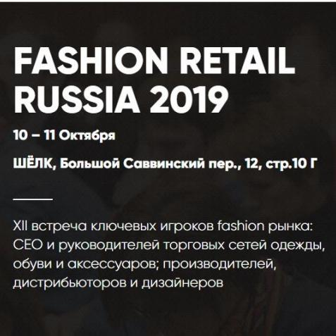 FASHION RETAIL RUSSIA 2019