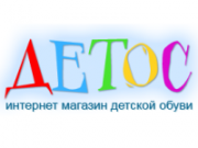 """Detos"" increased the supply of children's shoes abroad"