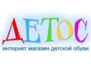 """""""Detos"""" erhöhte das Angebot an Kinderschuhen im Ausland"""