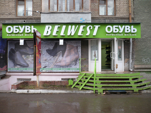 New Belvest stores appeared in Tula and Minsk