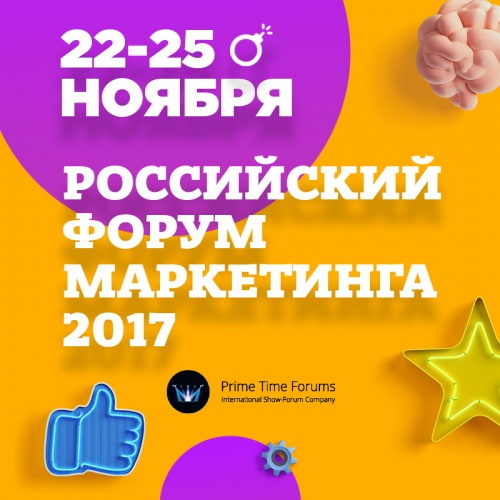 Russian Marketing Forum 2017