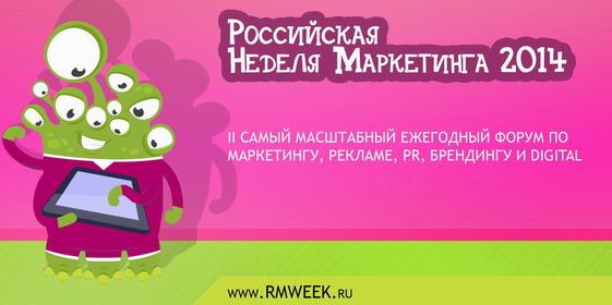 Russian Marketing Week 2014