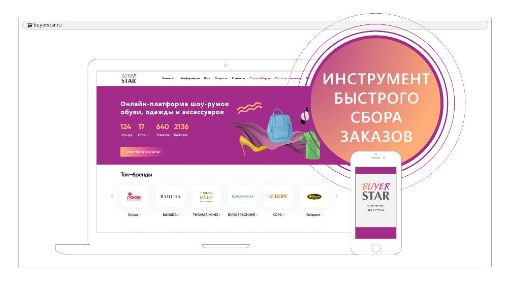 International Exhibition of Shoes and Accessories SHOESSTAR presents a new B2B project - online platform BUYERSTAR.RU