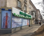 "The second ""Westfalika"" has opened in Ussuriysk"