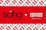The joint competition SOHO and Sneaker Freaker has started