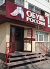 In the first quarter of 2011, the profit of the Obuv Rossii group of companies grew by 35%