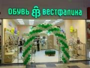 Westfalika store opened in Naberezhnye Chelny