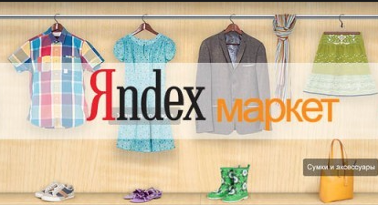 Yandex.Market has opened a search for foreign stores