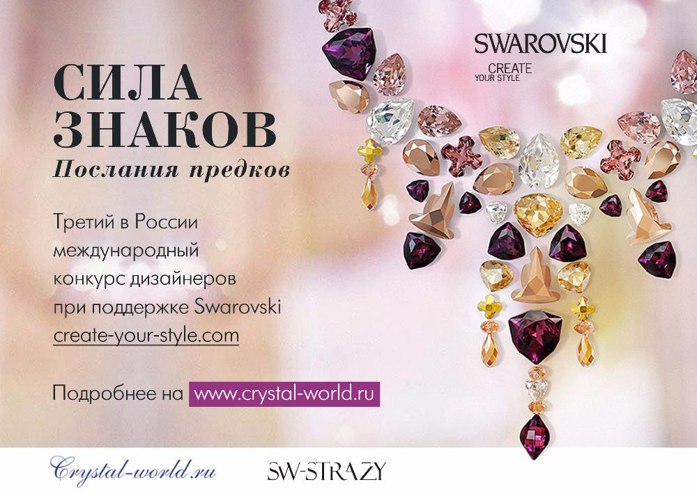 Swarovski company and online store sw-strazy.ru announce the international competition of copyright works