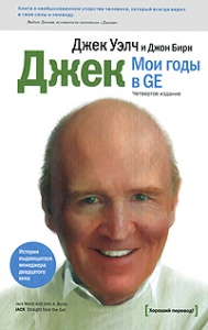 Jack Welch: My Years at GE