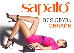 Sapato waiting for change