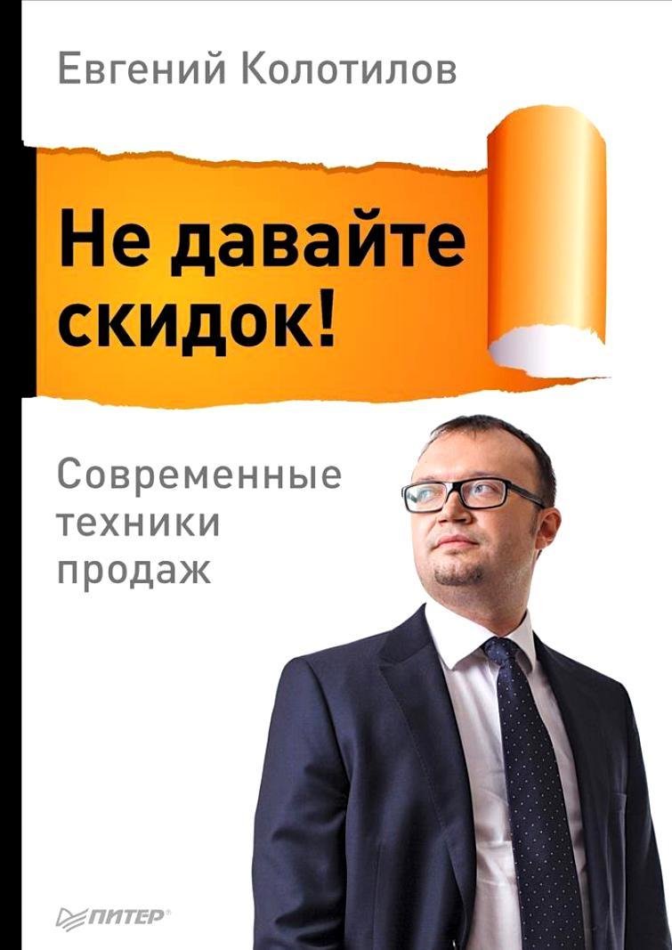 Kolotilov E. Non dare sconti! Tecniche di vendita moderne.