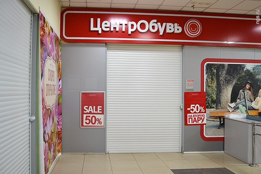 """The largest Russian network """"Centrobuv"""" faces bankruptcy"""