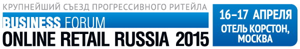 April 16-17, Moscow, Korston Hotel (Kosygina St., 15) Online Retail Russia 2015 - X International Forum of Top Officials of Big Retail, Internet Commerce and Multichannel Networks