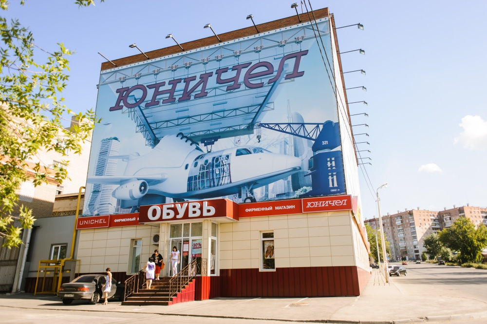 Production is growing in the Chelyabinsk region, but retail is closing