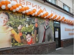 The first Pedestrian store opened in Chelyabinsk