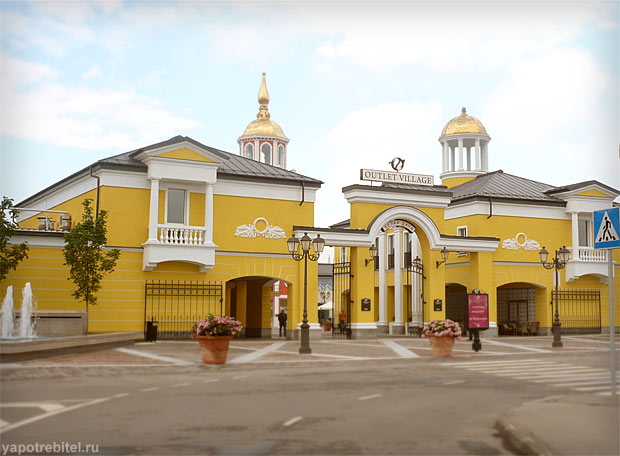 Outlet Village Belaya Dacha Launches Late Night Shopping Project