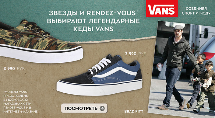 Vans appears in Rendez-Vous's portfolio