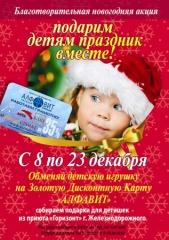 "Charity event ""Alphabet"""