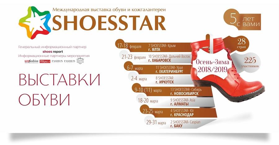 Exhibition schedule SHOESSTAR