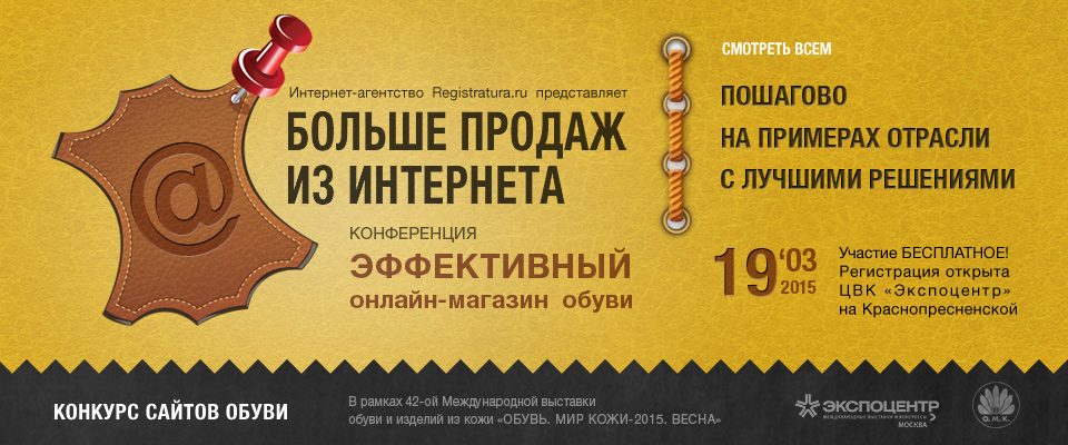 "On March 19, Registratura.ru held a conference at the Expocentre ""Effective online shoe store: More sales from the Internet"""