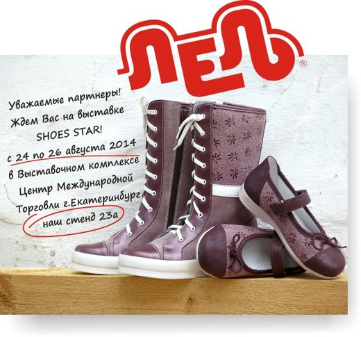 Lel will take part in Shoes star exhibition