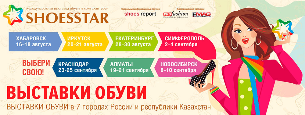 Changes in the schedule of exhibitions SHOESSTAR