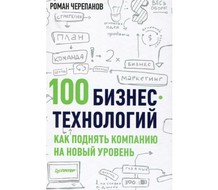 100 business technology. How to take a company to a new level