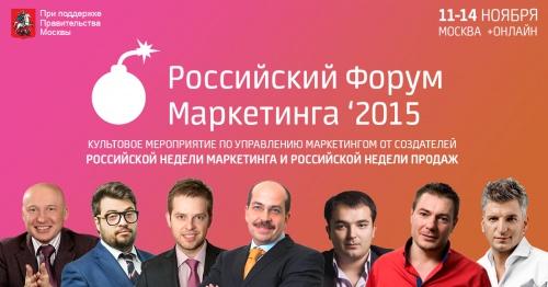 Russian Marketing Forum 2015