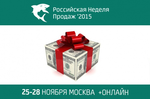 """Hurry up to get a ticket as a gift for """"Russian Sales Week'2015"""""""