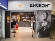 Nike opened a discount center in Savelovsky