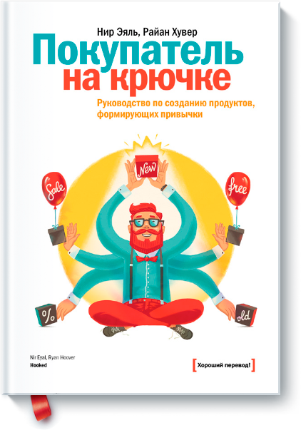 pokupatel_na_kryuchke-big.png