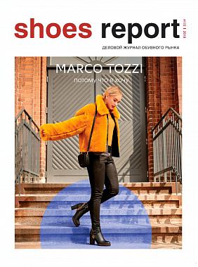 Revista ShoesReport №172