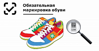 The initiative group from RSKO decided to appeal to the Government of the Russian Federation with a request to cancel the mandatory labeling of shoes and clothes