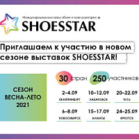New SHOESSTAR Exhibition Schedule Approved