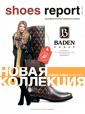 Revista ShoesReport №134