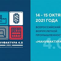 """Il 4.0-14 ottobre si terrà il forum tutto russo dell'industria leggera """"Manufactura 15"""""""