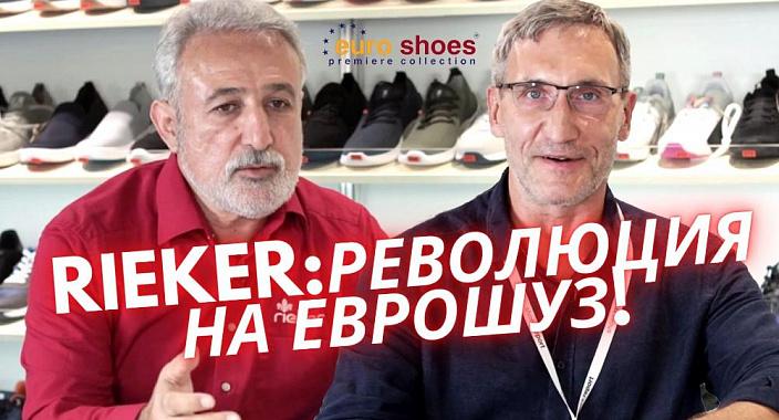 Rieker ha elogiato l'elevata professionalità dell'organizzazione Euro Shoes