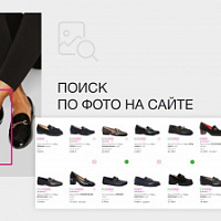 Rendez-Vous offers to find shoes by photo