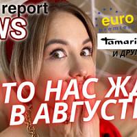 YouTube Shoes Report: cosa ci aspetta ad agosto?