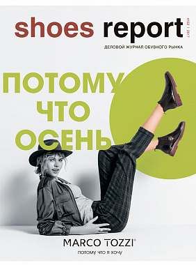 Revista ShoesReport №152