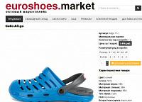 """""""FOOTWEAR OF RUSSIA"""" è già su EUROSHOES.MARKET"""