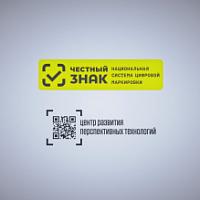 CRPT stima gli investimenti per i primi cinque anni di sviluppo del progetto di etichettatura dei prodotti a 70 miliardi di rubli