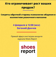 Shoes Report Instagram transmisiones en vivo