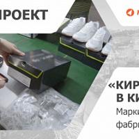 Freigegebene Software, die Fehler beim Markieren von Schuhen beseitigt